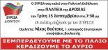 Syriza150915.jpeg