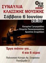 sunaulia-klassikis-mousikis-thespis-new.jpg