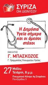syriza-omilia-dimosia-ygeia.jpg